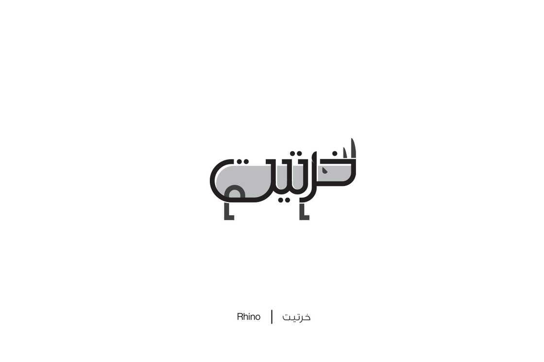 expliquer-les-lettres-arabes-2