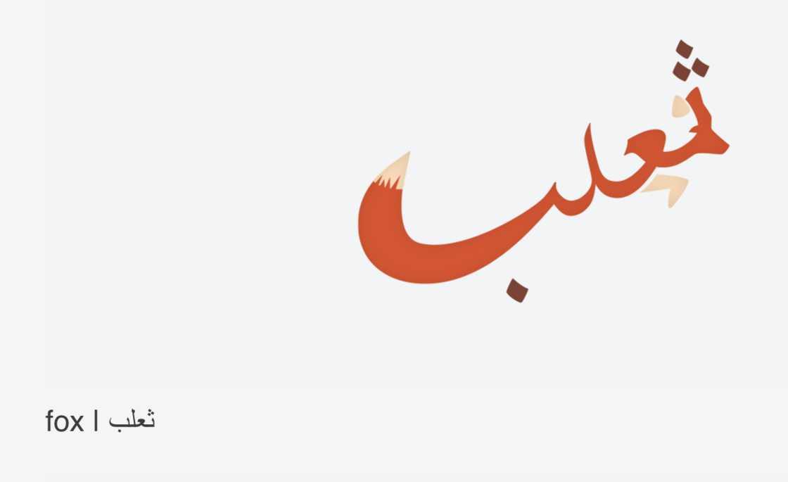 expliquer-les-lettres-arabes-20