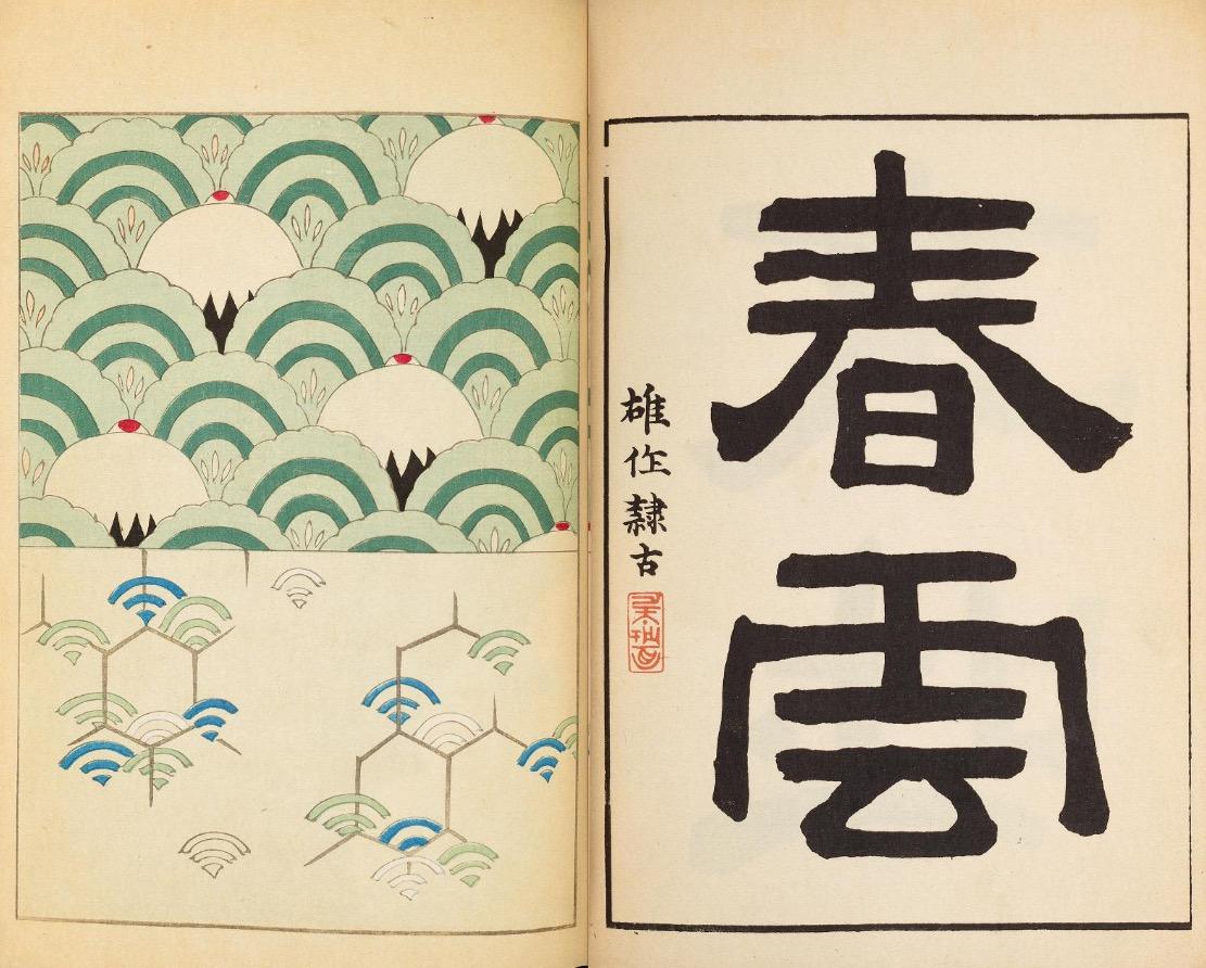 Decorazioni e pattern giapponesi in una rivista orientale di inizio  Novecento